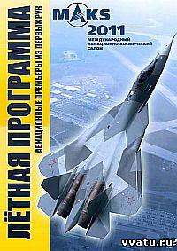 МАКС. Летная программа / MAKS [2011, DVDRip]